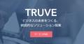 株式会社TRUVE
