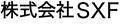 株式会社SXF