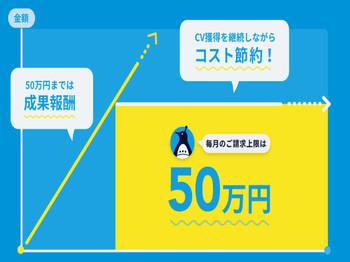 初期費用・月額費用¥0で開始できます。ご請求金額は【50万円】を上限としています。