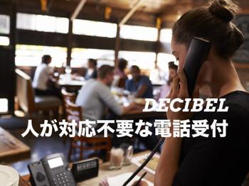 お店や中小企業の定型的な電話受付に幅広く対応可能。