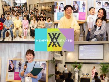 100名規模のユーザーイベントで販売員コミュニティを醸成。著名スタイリストの勉強会、活躍した販売員の表彰を実施。https://meshwell.co.jp/event/200208/