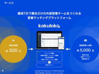 日本全国6,000名(2020年2月現在)の営業人材が登録しているため、大規模な営業組織構築や地域を指定した営業支援依頼が可能です。