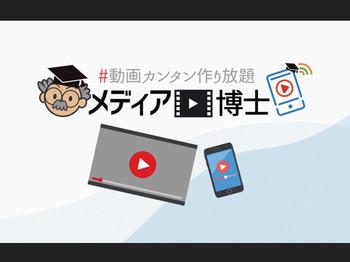 ビジネス動画作り放題・クラウド動画作成ツール【メディア博士】