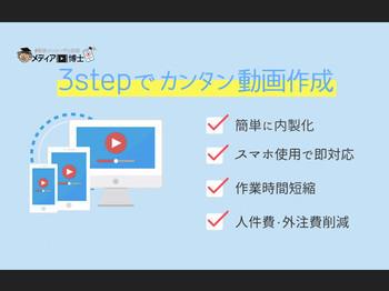 3ステップで誰でも簡単にビジネス動画の作成ができます。