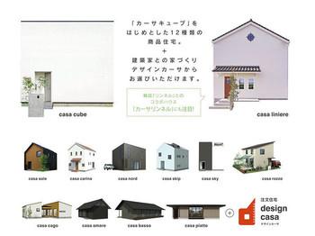 規格住宅「product casa」は、エンドユーザーから年間15000件の資料請求を獲得するブランド住宅です。その良質な施工写真(約1000点)や動画と商品カタログをご利用いただき集客に活かせます。