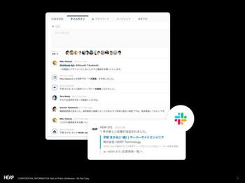 Slackと連携し、直感的なインターフェーズで採用管理が可能