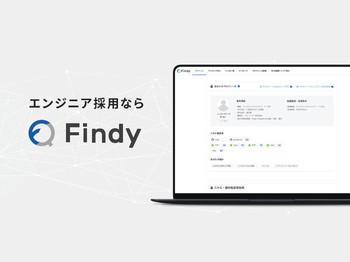 優秀なエンジニアと会える新時代の採用サービス Findy(ファインディ)