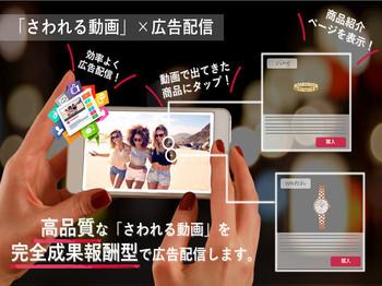 このように、ユーザーが興味があるものをタップでき「成果報酬型」で広告運用が可能です。