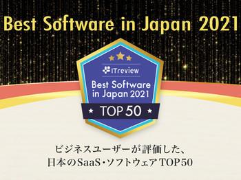 日本最大級のITツールレビューサイト「ITreview」にて、ユーザーに支持され、特に満足度・認知度ともに優れた製品Top50に選ばれました。
