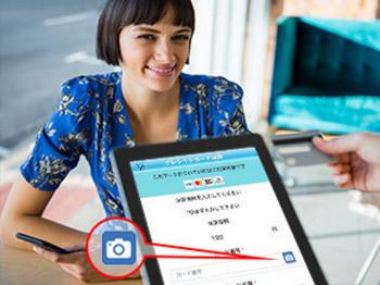 カメラでクレジットカードを読み込み、自動的にカードを読み取ることも可能です。