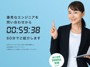 40,000名のDBから企業の求める人材を問い合わせ後「60分以内」にご紹介するスピード感です。