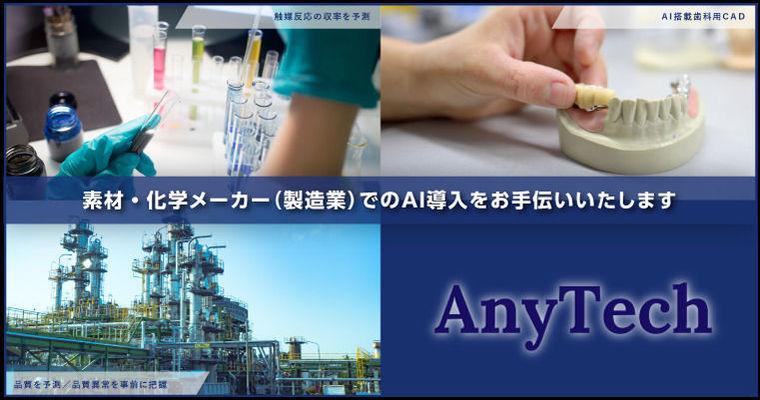 素材・化学メーカーなどの製造業にてAI導入を検討中の経営者の方もしくは決裁権者の知り合いはいませんか?