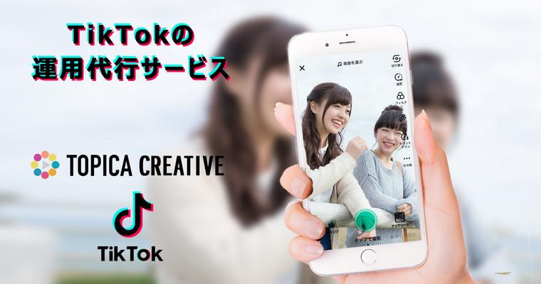 TikTok運用を始めてみたい企業の広報・マーケティング担当の知り合いはいませんか?