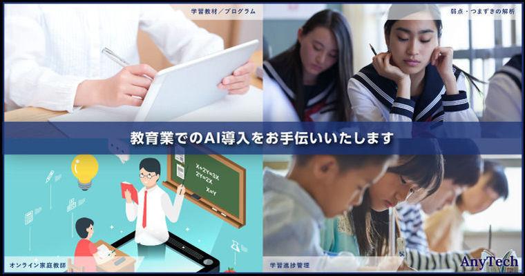 教育業や教育関連の事業にてAI導入を検討中の企業の経営者様の知り合いはいませんか?