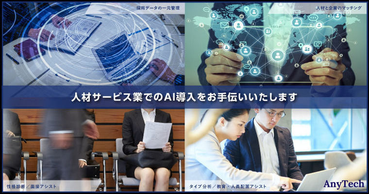 人材サービス業にてAI導入を検討中の運営されている企業の経営者の知り合いはいませんか?