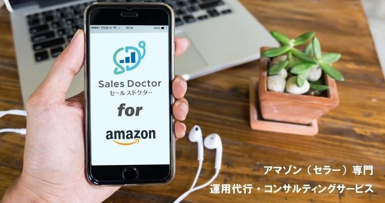Amazon.co.jp に自社商品を出品している会社経営者もしくはEC担当者の知り合いはいませんか?