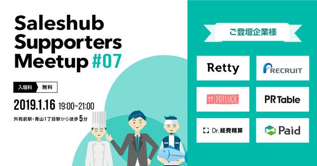 Saleshub Supporters Meetup #07