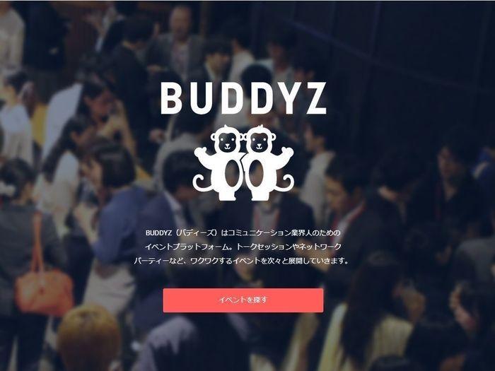 「プロの副業」以外にもコミュニケーション業界人のための学びと交流プラットフォーム「BUDDYZ」も企画運営しています。http://buddyz.life/