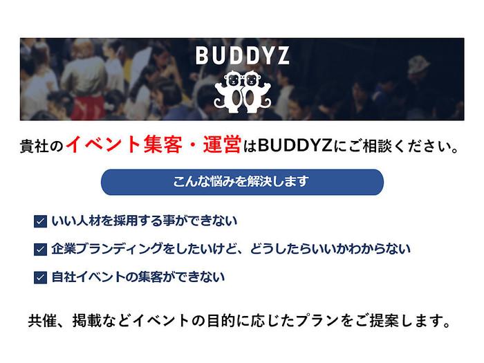 「シンアドPRO」以外にも広告・PR・デジタル業界人やフリーランス・副業人材のための学びと交流イベントプラットフォーム「BUDDYZ」も企画運営しています。https://buddyz.life/
