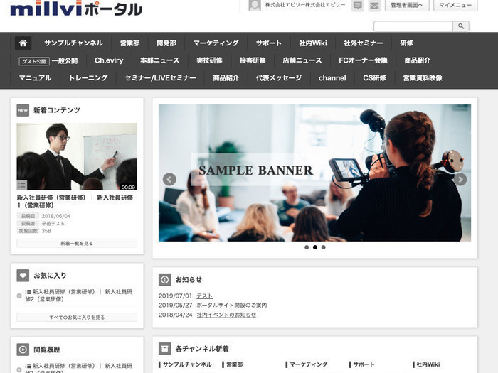 ミルビィポータルのトップ画面です。画面のデザイン、バナー設定、チャンネル、カテゴリの設定、お知らせ、など自由に変更をすることができます。