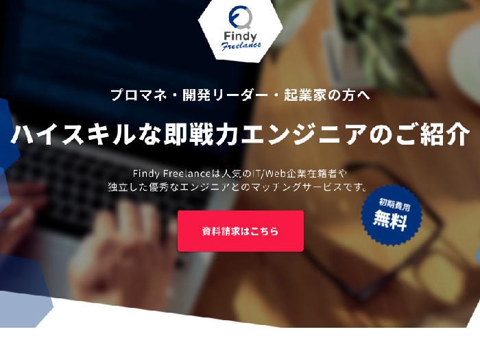 フリーランス・副業エンジニア向け単価保証型の案件紹介サービスFindy Freelance | ファインディフリーランス