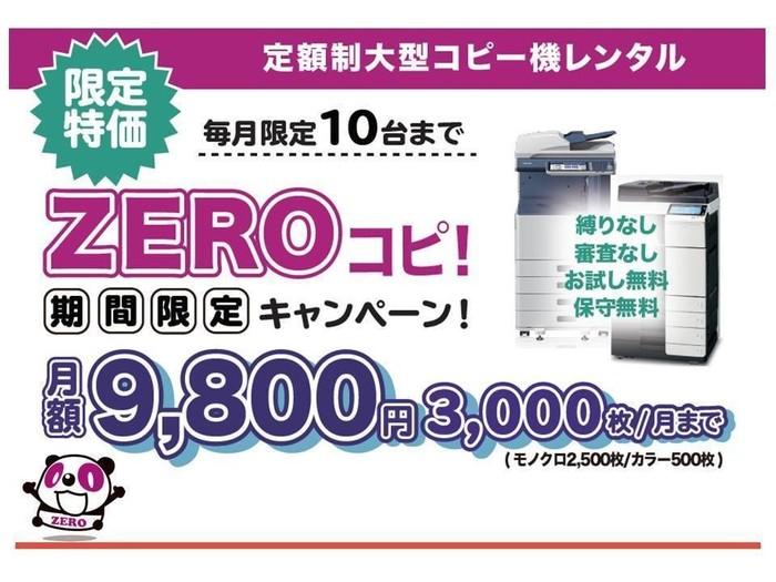 定額制大型コピー機レンタル【ZEROコピ】 月額9,800円~