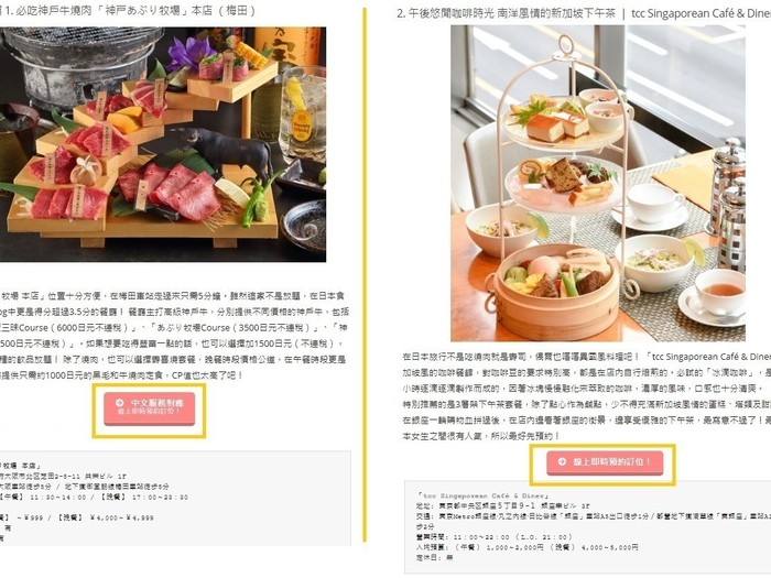 ・すでに台湾/香港のグーグル検索順位で1位又は上位を取っている、弊社ライターの『おススメ飲食店紹介』記事内で飲食店様を御紹介させて頂き、+予約リンクを設置することで送客に繋げます