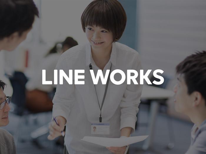 企業規模や業種にとらわれず幅広い企業に導入が進んでいます。 7,800万人の方にご利用いただいているLINEを踏襲したサービスなので、非常に提案しやすい商材です。 ご紹介お待ちしております。