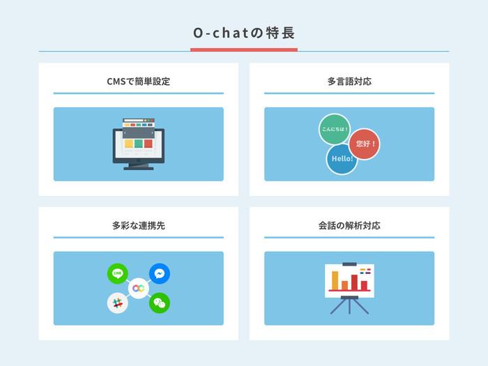 O-chatの特徴