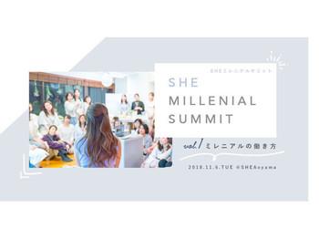 ミレニアルズの新しいインサイトや価値観をまとめ世の中に発信する「SHEミレニアル・サミット」を開催。 ミレニアルに働き方をテーマにした第1回目は111名の方が参加され、大盛況のイベントとなりました。