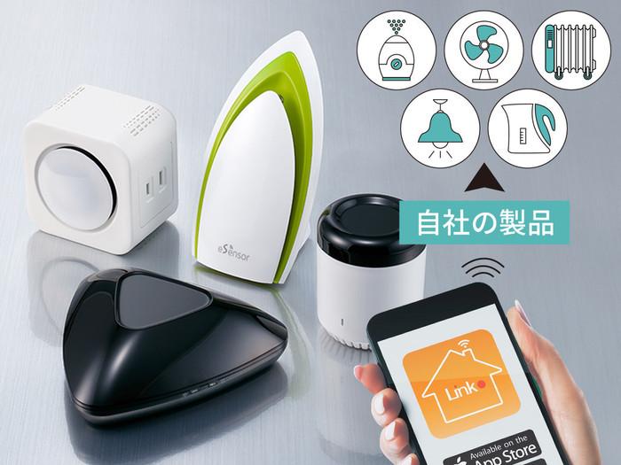 弊社のデバイスを使うことでスマホやAIスピーカーで家電操作ができるだけではなく、室温や照度などで自動化設定までできます。一つのアプリで複数デバイスを操作できるのは消費者から喜ばれている特徴です。